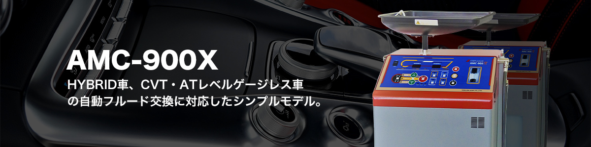 AMC-900X HYBRID車、CVT・ATレベルゲージレス車の自動フルード交換に対応したシンプルモデル。