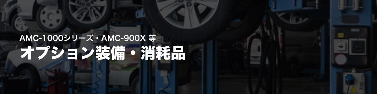 AMC-1000シリーズ・AMC-900X 等 オプション装備・消耗品