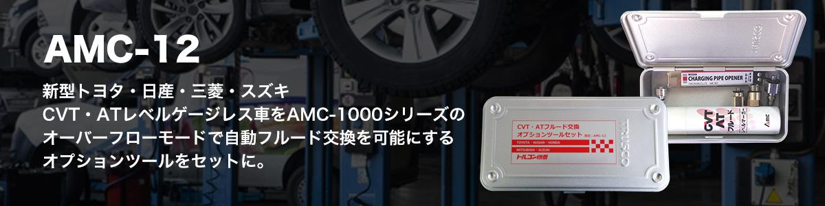 AMC-12 新型トヨタ・日産・三菱・スズキ CVT・ATレベルゲージレス車をAMC-1000シリーズのオーバーフローモードで自動フルード交換を可能にするオプションツールをセットに。